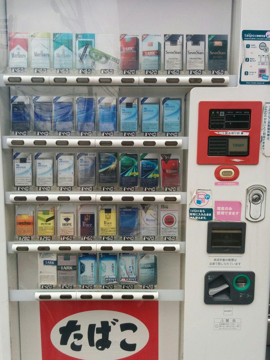Cigarettes distributeur